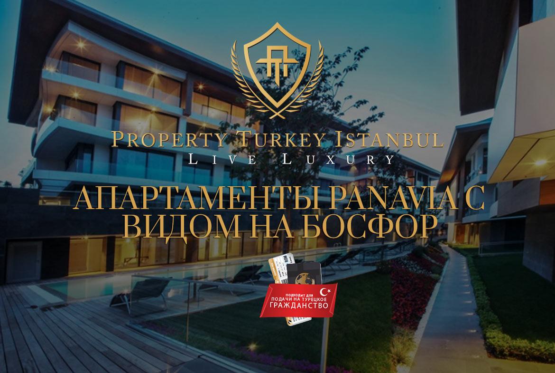 Апартаменты-Panavia-с-видом-на-Босфор