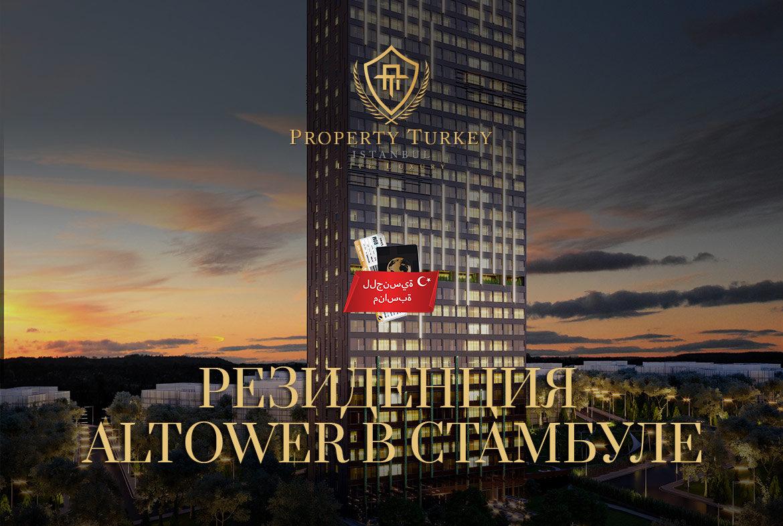 Altower-Residences-Istanbul-first-22-.jpg