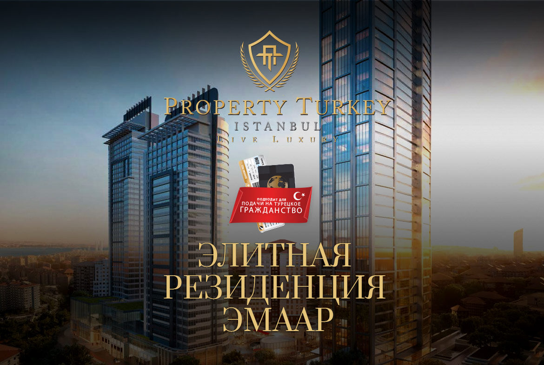 Emaar-Turkey-Residences.jpg