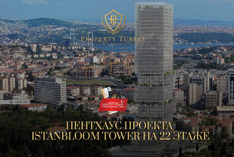 istanbloom-tower-ru.jpg