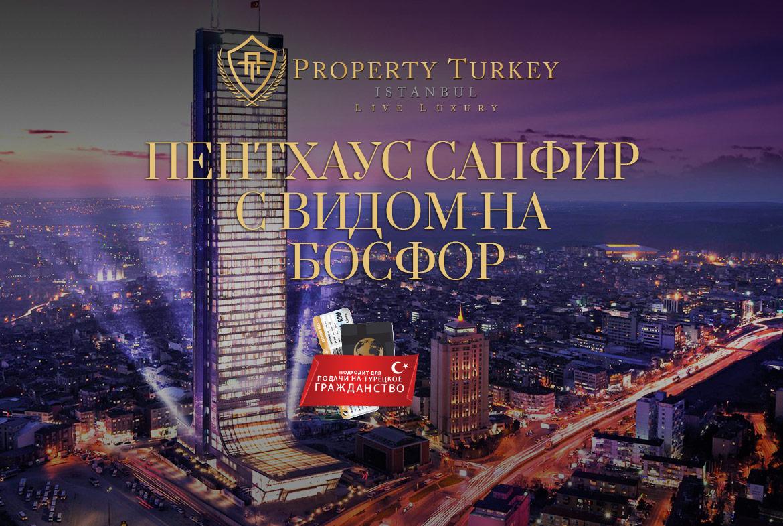 sapphire-tower-penthouse-istanbul.jpg