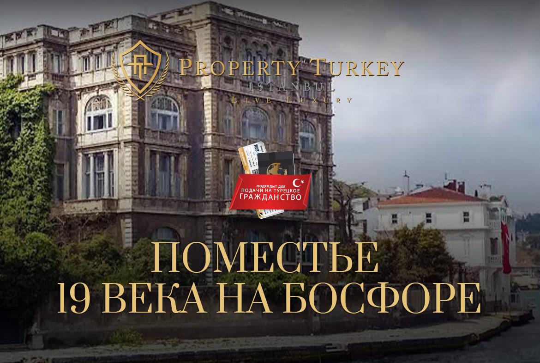 Historical-Palace-19th-century-on-Bosphorus-rusca.jpg